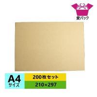 ダンボール製の板パットです。書類やカード類の下敷き当て台紙や配の荷物のカバーなど、広い範囲で使用でき...