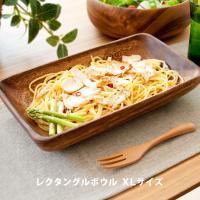木製食器 木製プレート アカシア 食器 サラダボウル 木の皿 北欧 カフェ ナチュラル おしゃれ かわいい パスタ皿 カレー皿 レクタングルボウルXLサイズ