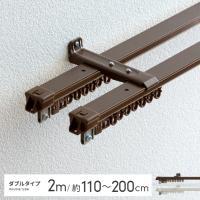 カーテンレール ダブル 伸縮 2m 伸縮カーテンレール 110~200cm 簡単取り付け 片開き ダブルタイプ ホワイト ブラウン カーテンレールのみの販売