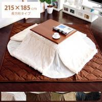 ※こたつ布団単体販売となっております。  こたつテーブルはついておりません。  ※こちらの商品は、3...