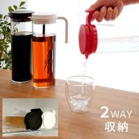 麦茶ポット 横置き 縦置き 耐熱 1.2L 水差し ピッチャー ウォーターピッチャー 1.2リットル 冷水ポット 冷水筒 おしゃれ コーヒーポット