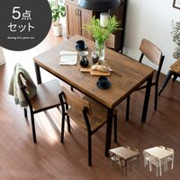 ダイニングテーブルセット 4人用 5点 おしゃれ ダイニングセット 4人掛け 北欧 西海岸 カフェ風 ヴィンテージ ミッドセンチュリー 食卓テーブルセット 110cm幅