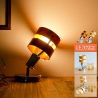 スタンドライト LED対応 間接照明 フロアライト テーブル ライト テレビ裏 北欧 スタンド照明 フロアスタンド デスクライト
