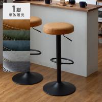 カウンターチェア バーチェア おしゃれ 昇降 カウンターバーチェア ハイチェア 椅子 イス ヴィンテージ インダストリアル カフェ風 1脚単体販売