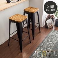 カウンターチェア バーチェア 木製 おしゃれ バーカウンターチェア 椅子 イス ハイチェア ハイスツール カフェ風 北欧 西海岸 インダストリアル 2脚セット