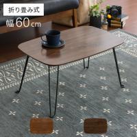 ローテーブル 折りたたみテーブル リビングテーブル おしゃれ 北欧 西海岸 シンプル サイドテーブル コーヒーテーブル 一人暮らし 折り畳み コンパクト