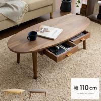 ローテーブル 引き出し おしゃれ リビングテーブル 北欧 木製 センターテーブル 収納 ウォールナット シンプル モダン 収納付きテーブル 110cm幅
