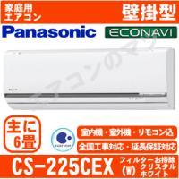 「エリア限定送料無料」エアコン■パナソニックCS-225CEX-W■「EXシリーズ」おもに6畳用|airmatsu