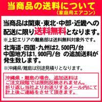 「エリア限定送料無料」エアコン富士通ゼネラル■AS-X80F2W■「nocriaXシリーズ」おもに26畳用(単相200V)|airmatsu|02