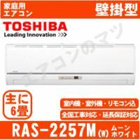 【在庫品】「送料別」エアコン東芝■RAS-2257M(W)■ムーンホワイトおもに6畳用|airmatsu