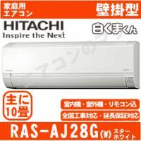 「送料別」エアコン日立■RAS-AJ28G(W)■クリアホワイト「白くまくん」おもに10畳用|airmatsu