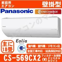 【取寄品】エアコンパナソニック■CS-569CX2-W■クリスタルホワイト「-Eolia-Xシリーズ」おもに18畳用(単相200V)|airmatsu