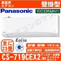 【在庫品】「エリア限定送料無料」エアコンパナソニック■CS-719CEX2-W■「-Eolia-EXシリーズ」おもに23畳用(単相200V) airmatsu