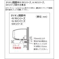 【メーカー直送(取寄品)】「エリア限定送料無料」エアコンダイキン■S80XTRXP-W■ホワイト「うるさらX」RXシリーズおもに26畳用(単相200V)|airmatsu|02