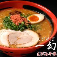 北海道で大人気ラーメン「えびそば一幻(いちげん)」 たっぷりのえびの風味のスープは、一度食べたら忘れ...