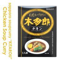 木多郎の特徴といえば、オリジナリティーあふれてるとろものスープ。 ゆっくりじっくり煮込んだチキンがた...
