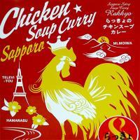 札幌市内のスープカレー屋として長年人気のあるショップのひとつ。 スパイスひとつ、ひとつの味を理解する...