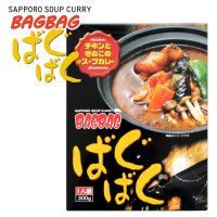 23種類のスパイスで、じっくり煮込まれたスープ。 野菜を中心として作られたヘルシースープが特徴です。...