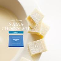 北海道の生クリームを使用したホワイトタイプの生チョコレート。 繊細な口あたり。 柔らかな風味と、上品...