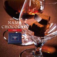 甘さを抑えたチョコレート、そして北海道の生クリームにコニャック「ヘネシーV.S.O.P」をブレンド。...