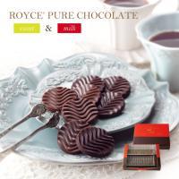チョコレート本来の味を楽しめるロイズ人気アイテム。 カカオの酸味とほろ苦さの絶妙なバランス、すっきり...