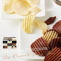 ポテトチップとチョコレートが織り成すハーモニー。 シンプルな味わい[オリジナル]&チーズとホワイトチ...