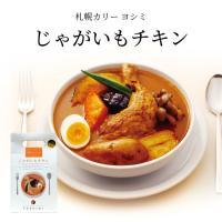 北海道産のメークインじゃがいもを使用。 ほくほくしたじゃがいもらしい食感と甘み。 大きなチキンを煮込...