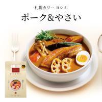 トロトロに煮込まれた肉厚なポークと、北海道産の野菜を贅沢に使用した YOSHIMI自慢のスープカレー...