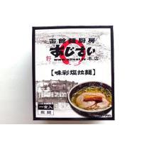 函館の味をご家庭で 是非お試しください。  ※こちらの商品は常温便でお届けします。 (冷凍品との同梱...