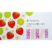 小さくて可愛いイチゴのバウムクーヘン。生地にも、チョコレートにも、イチゴを練り込み、しっとりとクリー...