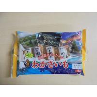 「洞爺湖サミット」で有名になりました、北海道 洞爺湖周辺の特産物『わかさいも』は、「大福豆」を主原料...