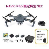 ※沖縄・離島を除き全国送料無料です(佐川急便限定)※Mavic Pro ユーザーマニュアル V1.2...