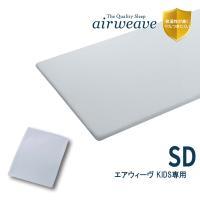 【配送料無料】エアウィーヴ KIDS セミダブル 専用カバー吸湿性が高いため、ベタつきにくくボックス...