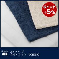 タオルメーカーの老舗 UCHINOと初めてコラボレーションしたタオルケットです。UCHINOが開発し...