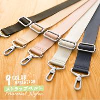 長さ73cm~138cmまで調整可能 ショルダーストラップ ナイロン素材 8色 バッグ用ショルダーベルト 単品 付け替え 太め 斜めがけ