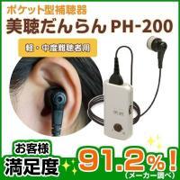 【 送料・代引手数料無料 】 補聴器 美聴だんらんPH-200は、片耳イヤホンタイプのポケット型補聴...