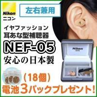 補聴器 ニコン・エシロール 耳あな型 イヤファッション NEF-05 集音器