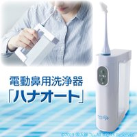 電動鼻洗浄器 ハナオート NK7020 (お試し用洗浄剤ソルトミント10包入)