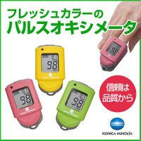 【 送料・代引手数料無料 】パルスオキシメータPULSOX-Liteは、軽快性に優れたカジュアルフィ...