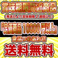 賞味期限間近商品 定価10000円以上 食品つめあわせ