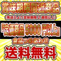 賞味期限間近商品 定価5000円以上 食品つめあわせ
