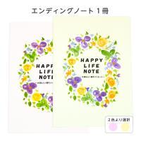 ハッピーライフ エンディングノート 当店オリジナルのノート B5サイズ 送料無料 定形外郵便でお届け...