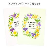 ハッピーライフ エンディングノート 2冊 郵便 レターパックライト 終活