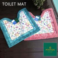 送料無料 ボタニカル柄 MINTONの『トイレマット』 ミントン リーガハドンホール  Toilet Mat Set ブランド/モダン/北欧/【高級品】高級 トイレタリート