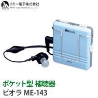 補聴器 レビューを書いてプレゼント!  使う場面に合わせて選べる2つのマイクを装備。  軽度から中等...