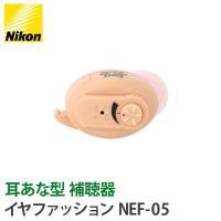 補聴器 Nikon ニコン 耳あな型 イヤファッション NEF-05 左右兼用 ( 送料無料 父の日 母の日 集音器 とは違う 医療機器 軽度難聴 に対応 )