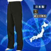 帝人 ウール20%/ポリエステル80%   色:黒  デザイン:ノータック ナナメポケット 最も一般...