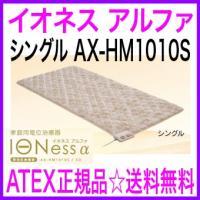 イオネス アルファ イオネスα [シングル AX-HM1010S] 安心のメーカー保証 アテックス正...