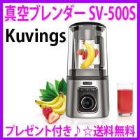 新型 クビンス 真空ブレンダー SV-500  Kuvingsオリジナルレシピ付属  静かな真空ブレ...