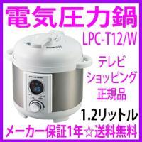 在庫アリ!あすつく ★かんたん!電気圧力鍋 1.2L 圧力鍋 電気 【電気圧力鍋  LPC-T12/...